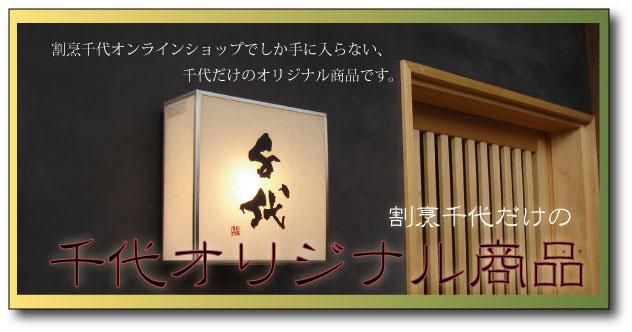 千代オリジナル トップページ